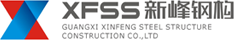 Engineering case - Guangxi Xinfeng Steel Co. Ltd.